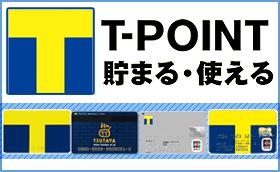 T-pointが使える!