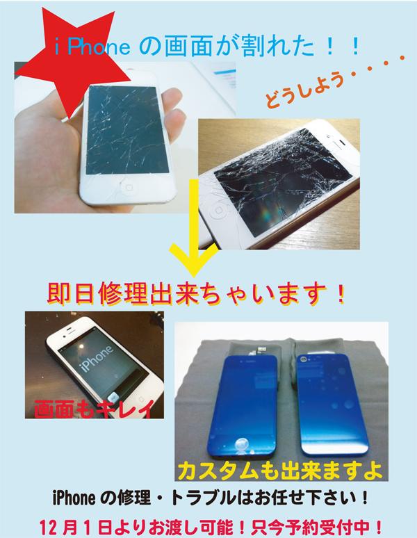 iphoneの即日修理店